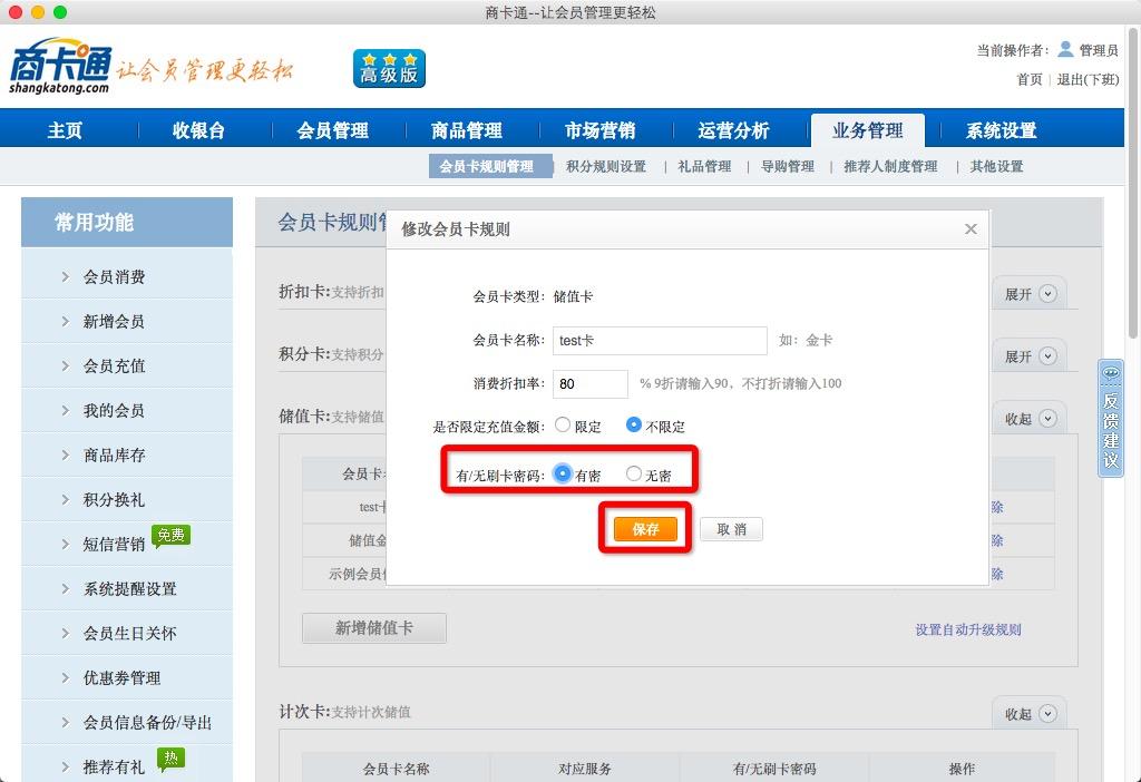商卡通会员管理系统PC客户端消费密码设置